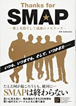 Thanks for SMAP ―愛と友情そして感謝のメモリーズ―(DIA Collection)