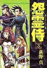 怨霊侍 第3巻