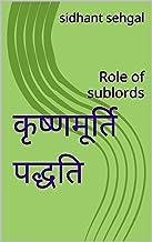 कृष्णमूर्ति पद्धति : Role of sublords (Hindi Edition)