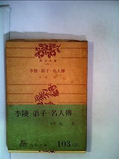 李陵・弟子・名人伝 (1952年) (角川文庫〈第294〉)