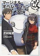 マージナル・オペレーション改 06 (星海社FICTIONS)