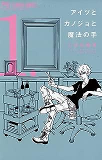 アイツとカノジョと魔法の手(1) (フラワーコミックス)