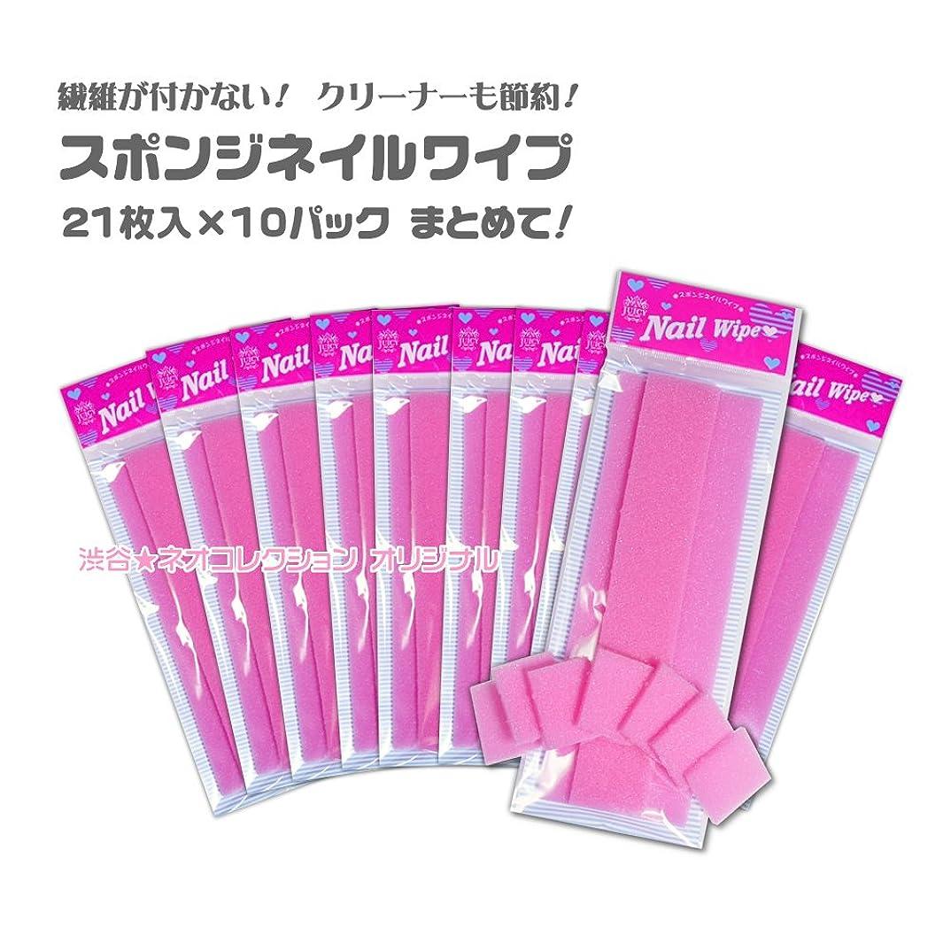 ジャンル店員解放する未硬化ジェルの拭き取りに ネイルワイプ 21枚×10パック スポンジワイプジェルクリーナーと一緒に使用