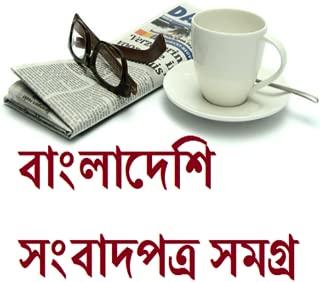 Bangladeshi Newspapers