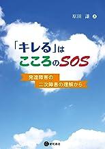 表紙: 「キレる」はこころのSOS | 原田謙