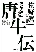 表紙: 唐牛伝~敗者の戦後漂流~ (小学館文庫) | 佐野眞一