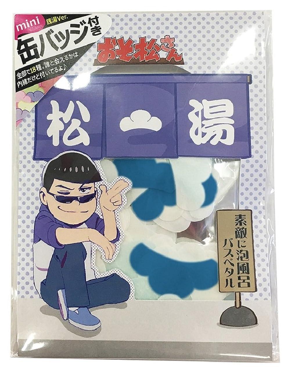 ブーム感染する週末おそ松さん 入浴剤 バスペタル カラ松 香り付き ミニ缶バッジ付き ABD-001-002