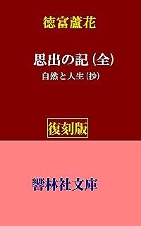 【復刻版】徳富蘆花「思出の記(全)/自然と人生(抄)」 (響林社文庫)