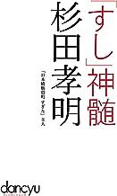 「すし」神髄 杉田孝明 (プレジデントムック)