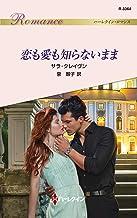 表紙: 恋も愛も知らないまま (ハーレクイン・ロマンス) | サラ・クレイヴン