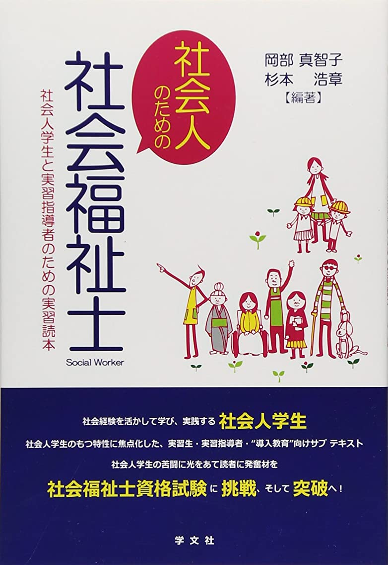 後オプショナル借りている社会人のための社会福祉士:社会人学生と実習指導者のための実習読本