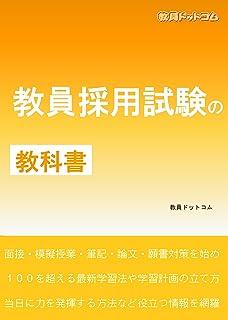 教員採用試験の教科書