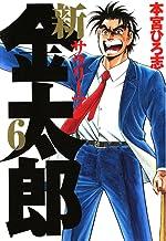 表紙: 新サラリーマン金太郎 第6巻 | 本宮 ひろ志