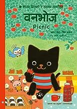 バンボーズ Picnic (メチャくんとなかまたちVol.07 ネパール語・英語 絵本)