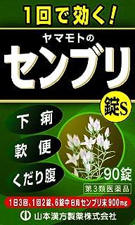 【第3類医薬品】ヤマモトのセンブリ錠S 90錠