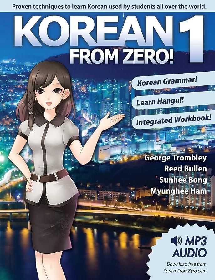 アダルト同僚パーフェルビッドKorean From Zero! 1: Master the Korean Language and Hangul Writing System with Integrated Workbook and Online Course