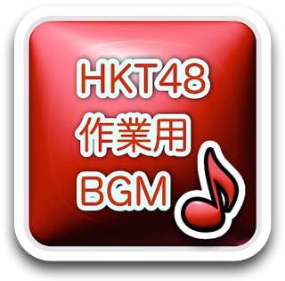 HKT48作業用BGM