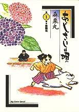 表紙: あじさいの唄 紫陽花(あじさい)の巻 (ビッグコミックス) | 森栗丸