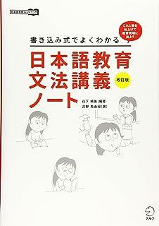 改訂版 書き込み式でよくわかる 日本語教育文法講義ノート (日本語教師ハンドブック)