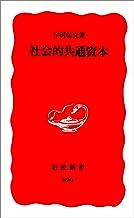 表紙: 社会的共通資本 (岩波新書) | 宇沢 弘文