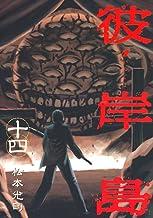 表紙: 彼岸島(14) (ヤングマガジンコミックス) | 松本光司