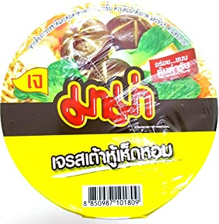 (Pack of 3) Vegetarian Tofu & Shitake Flavour Quick Cooking Thai Instant Noodle Cup