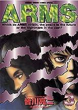 表紙: ARMS(3) (少年サンデーコミックス) | 七月鏡一