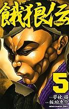 表紙: 餓狼伝 5 (少年チャンピオン・コミックス) | 夢枕獏