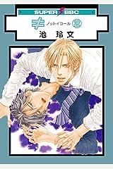 ≠ ノットイコール(2) (スーパービーボーイコミックス) Kindle版