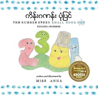 The Number Story 1 Burmese: Small Book One English-Burmese (Burmese Edition)