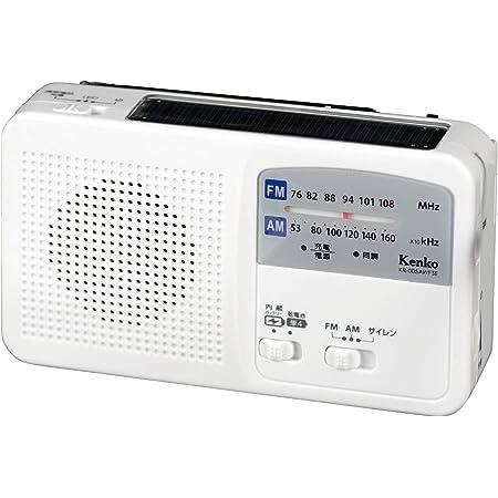 Kenko ラジオ 多機能防災ラジオ KR-005AWESE FM/AM/ワイドFM対応 乾電池対応 サイレン付 USB充電機能 80×140×38mm ホワイト