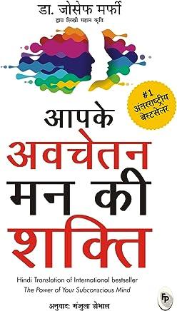 Apke Avchetan Man Ki Shakti (The Power of your Subconscious Mind in Hindi)