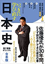 表紙: いっきに学び直す日本史 【合本版】 | 安藤 達朗
