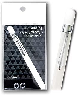 ipad pro アップルペンシル用クリップ りんごのへた® for Apple Pencil キャップ カバー ホルダー等に