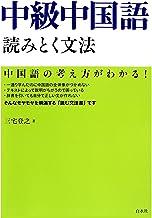 表紙: 中級中国語 読みとく文法   三宅登之