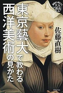東京藝大で教わる西洋美術の見かた (基礎から身につく「大人の教養」)