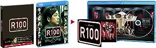 R100 [Blu-ray]