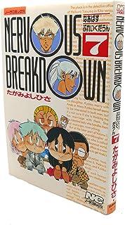 Nervous breakdown 7 (ノーラコミックス)