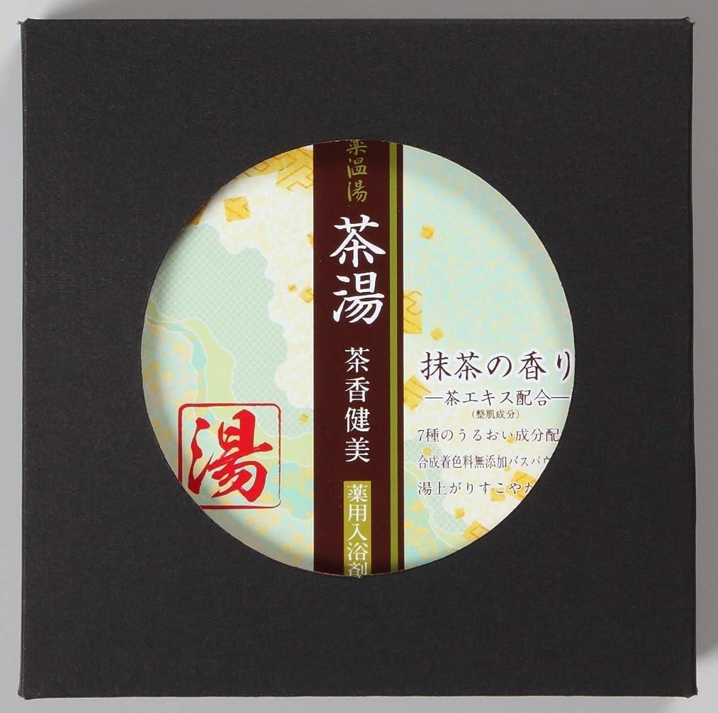 打ち上げるエンドウ関数薬温湯 茶湯 入浴料 抹茶の香り POF-10M