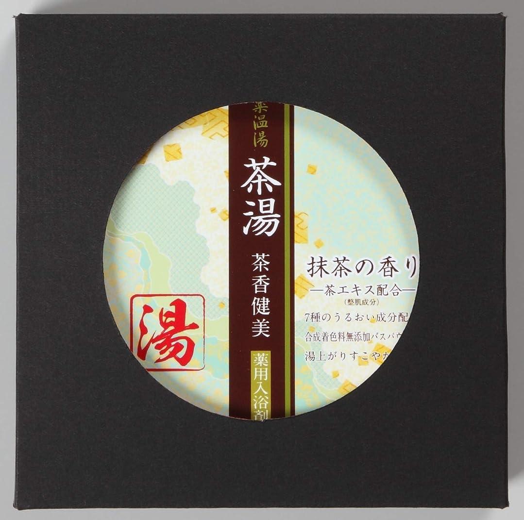 サイトライン疑い壮大薬温湯 茶湯 入浴料 抹茶の香り POF-10M
