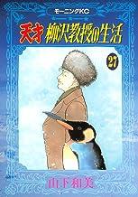 表紙: 天才柳沢教授の生活(27) (モーニングコミックス) | 山下和美