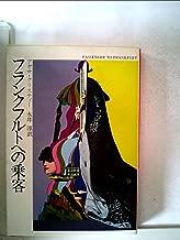 フランクフルトへの乗客 (1979年) (ハヤカワ・ミステリ文庫)