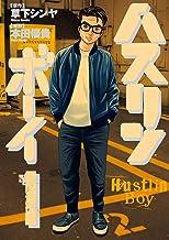 表紙: ハスリンボーイ(1) (ビッグコミックス) | 草下シンヤ