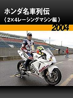 ホンダ名車列伝〈2X4レーシングマシン編〉[2004]