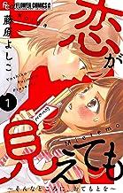 恋が見えても~そんなところに、おてもとを~【マイクロ】(1) (フラワーコミックスα)