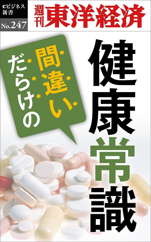 楽観ラフレシアアルノルディ有益な間違いだらけの健康常識―週刊東洋経済eビジネス新書No.247