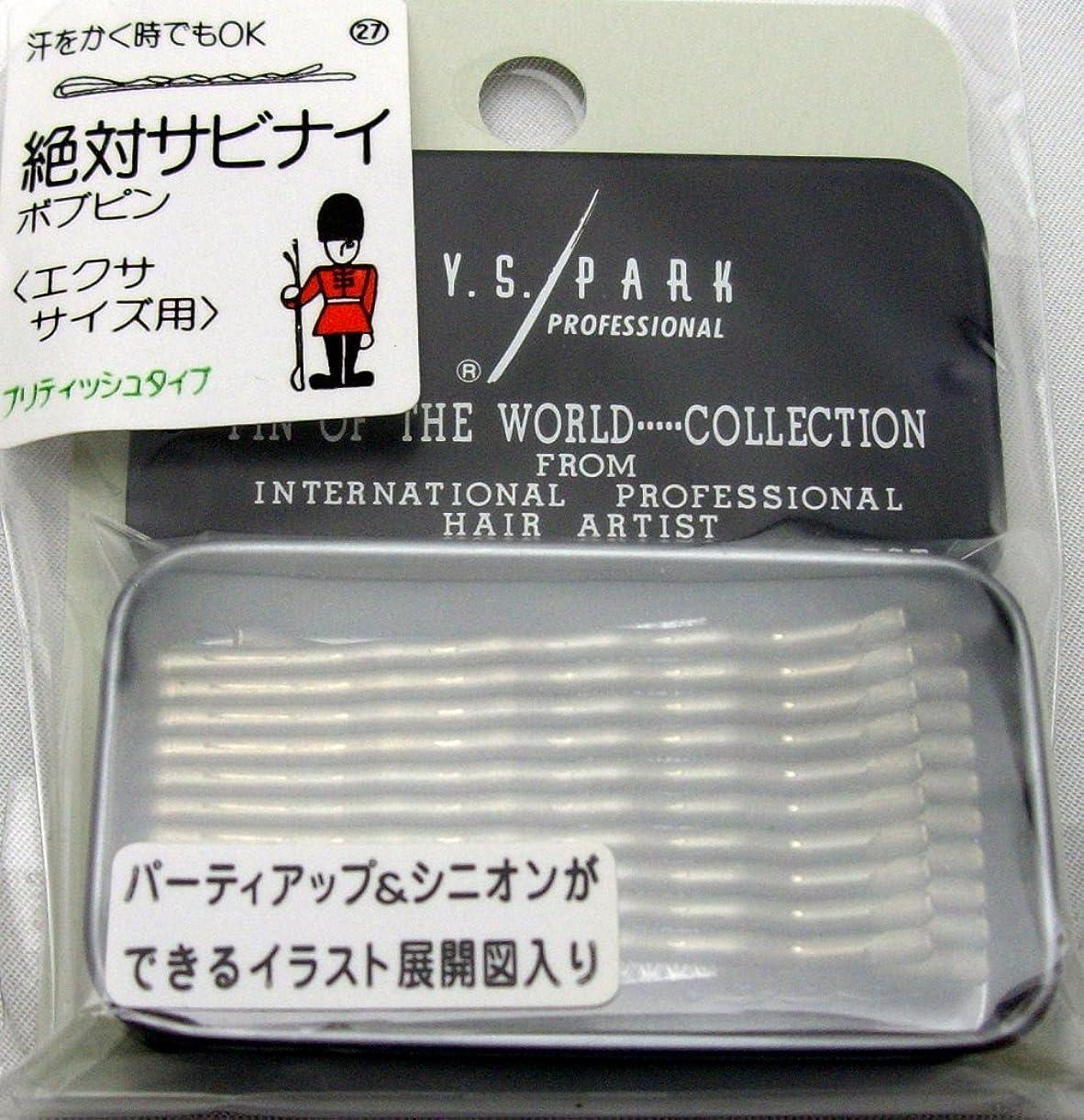 深いハイブリッドが欲しいY.S.PARK 世界のヘアピンコレクションNo.27(エクササイズ用)ステンレス製(シルバー)20P