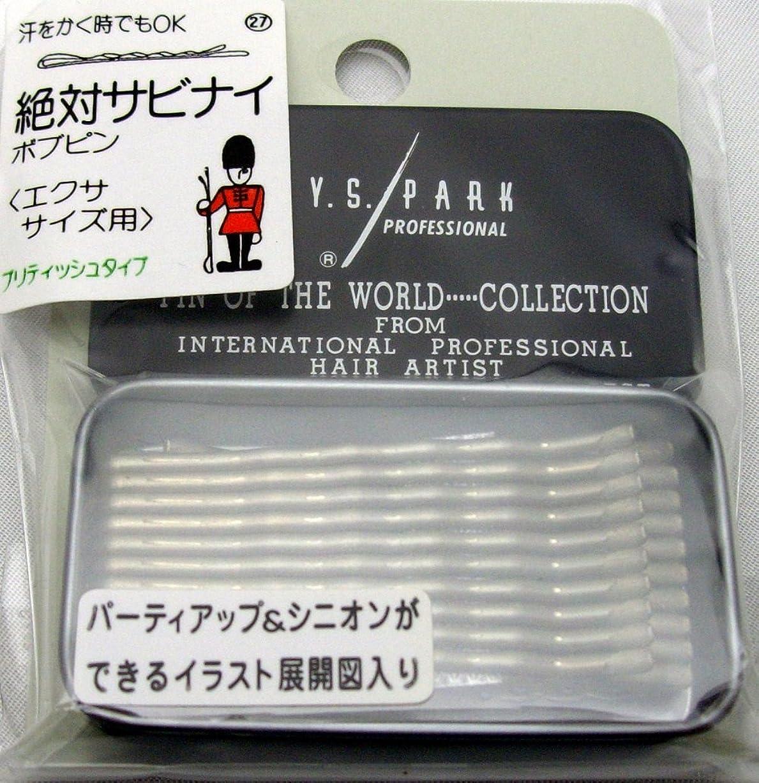 滝意図的真っ逆さまY.S.PARK 世界のヘアピンコレクションNo.27(エクササイズ用)ステンレス製(シルバー)20P