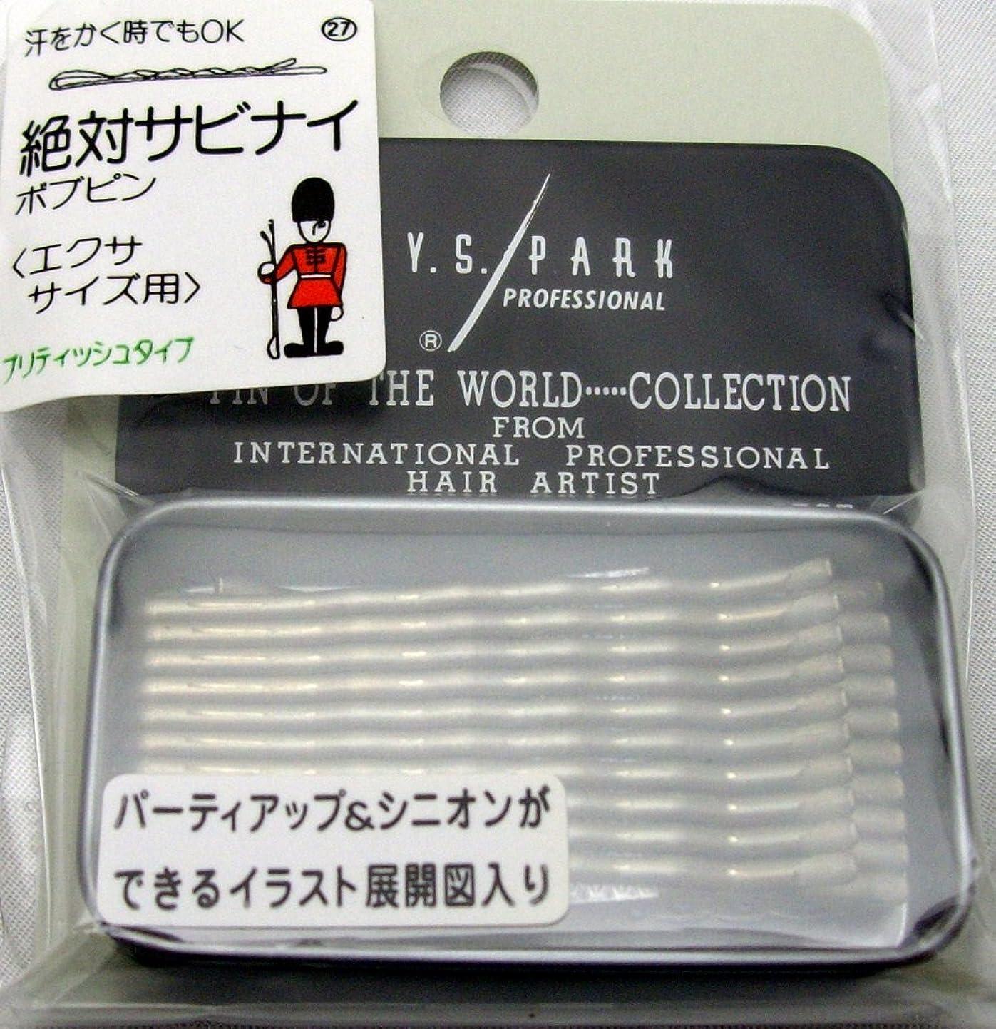 注意暴力的な不十分なY.S.PARK 世界のヘアピンコレクションNo.27(エクササイズ用)ステンレス製(シルバー)20P