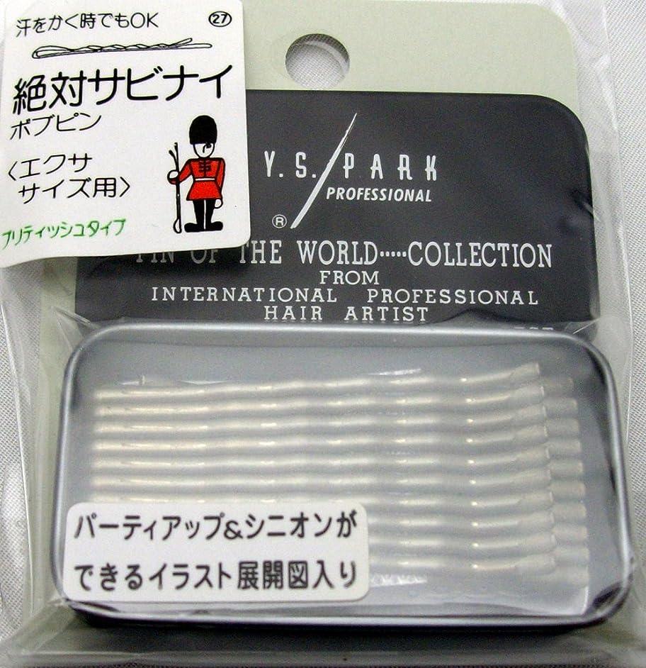 違法薄める威信Y.S.PARK 世界のヘアピンコレクションNo.27(エクササイズ用)ステンレス製(シルバー)20P